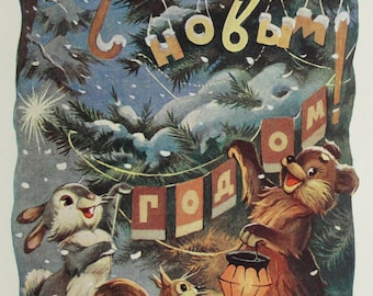 Happy New Year! Vintage Soviet Postcard. Illustrator Znamensky - 1959. USSR Ministry of Communications Publ. Bear, Rabbit, Squirrel, Hare