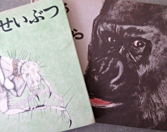 Vintage Books, Japanese Books, Foreign Language, Animal Guide, Japanese Nature Guides, Fresh Water, Illustrated Book, Primates Book, Japan