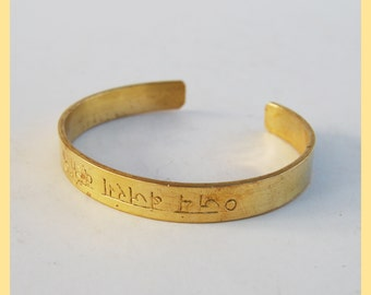 MOROCCAN BRASS BRACELET - Inscribed Brass Arabian Bracelet. From Morocco, North Africa