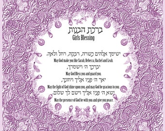 judaica-Girls blessing- English and Hebrew blessing- print on canvas- express mail- special birth and bat-mitzvah