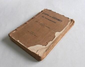 1939 history of Kissamos Anastasakis ιστορία της Κισσάμου επί τουρκοκρατίας Αναστασάκης Χανιά τύποις εφεδρικού αγώνος
