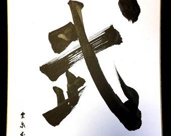 武Unsen original Shodo, Japanese calligraphy art - Shikishi, small size / Kanji / Zen / traditional / contemporary / inspiring / wall hanging