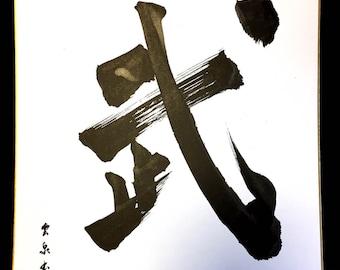 Japanese Calligraphy Mother Sea Glass Heart Shodo