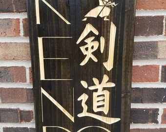 KENDO wood sign. 剣道 . Way of the Sword