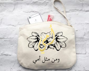 Mothers day Personalised Arabic make up bag | Make up addict |  Arabic | Bridesmaid gift  | Birthday Present | Wash bag | Personalised  gift