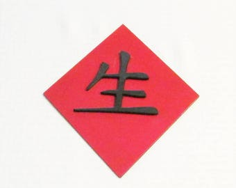 Live,  Asian, Kanji, Japanese, Chinese