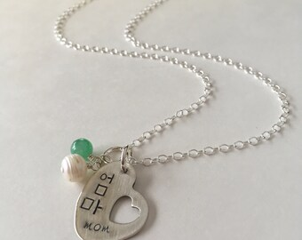 Hand Stamped MOM/ Umma In Korean Hangul With Pearl And Adventurine Stone