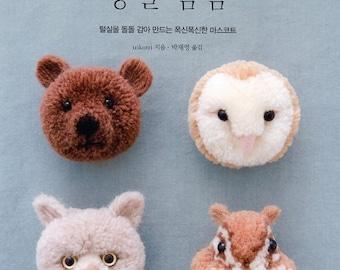 Cute Animals Pom Pom - Craft Book