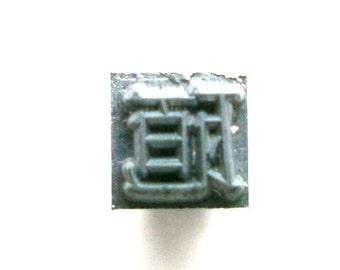 Vintage Japanese Typewriter Key - Metal Stamp - Kanji Stamp - Chinese Character - Vintage Typewriter - hectogram