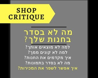 Shop Critique in Hebrew by Limitz