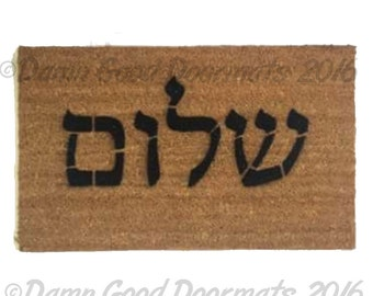 Hebrew Shalom welcome jewish novelty welcome doormat Judaica