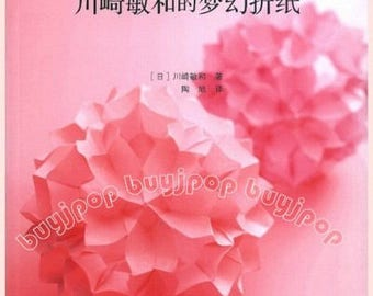 Chinese Edition Japanese Paper Craft Pattern Book 3D Floral Origami Kusudama