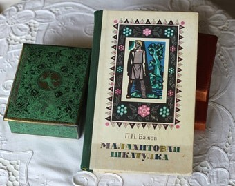 "Vintage Children's book ""Malachite Box"" (Mалахитовая шкатулка) in Russian. Russia, Moscow 1978 USSR, Soviet Era"