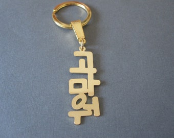 Personalized Gold Korean Name Keychain