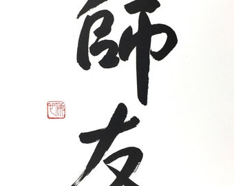 Teacher, Friend, Spiritual Friend - Giclee Print Chinese Calligraphy - Wall Art - Zen - Brush - Ink - Sumi - Love -Meditative Art - Mind