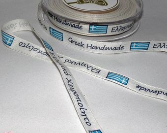 18 Meters Polyester Printed Greek Handmade Ελληνικό Χειροποίητο Ribbon Craft Decorations 15mm Wide