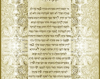 "judaica-eshet khail / women of valor - print of digital artwork- 12x17"" / 24x32""  and more...."