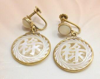 Mother of Pearl Asian Symbols Gold Tone Dangle Screw Back Earrings