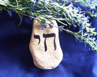 Judaic Chai Jewish symbol long life Kabbalah Hebrew gift large rock stone