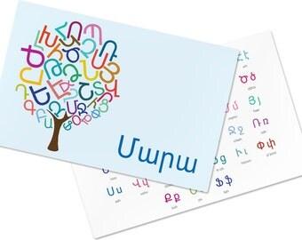 Personalized W Armenian Alphabet Tree Placemat