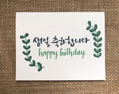 Happy Birthday im nichtformalen Koreanisch Handlettered und handgezeichneten Greeting Card (생일축하합니다)