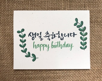 Happy birthday in non formal Korean Handlettered and Handdrawn Greeting Card (생일축하합니다)
