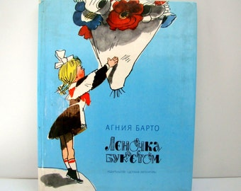 Agniya Barto Lenochka with a bouquet children verses for kids Vintage Book in Russian Learn Language Christmas Gift Teacher Xmas Gifts