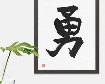 Japanese Kanji Bushido Samurai Precept 勇 Yu 'Courage' Inspirational Printable Art Calligraphy Print Digital Wall Decor
