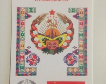 Turkmen SSR Postcard