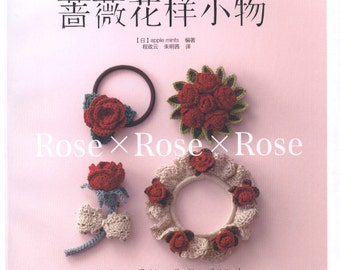 36 Rose Motifs - Japanese Crochet Patterns - Rose Crochet Projects - Motif Crochet Patterns - Japanese ebook - PDF - instant download