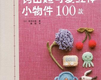 Lacework Petit Motif Chinese Lace applique motifs Crochet flower book Animal motif Animal crochet