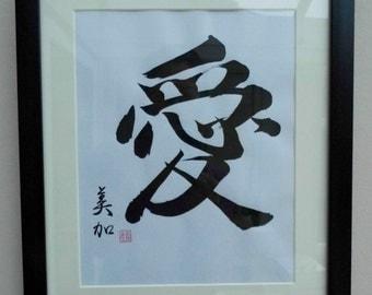 "Japanese Hand-brushed Calligraphy - ""Love"" - Unframed"