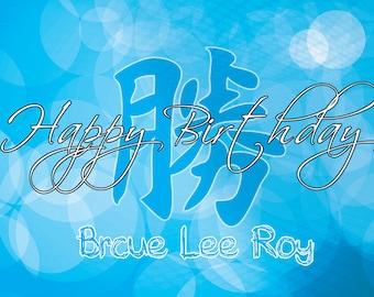 Asian birthday Banner, Chinese character, kanji character, happy birthday poster, success in Chinese, Asian theme poster 111001