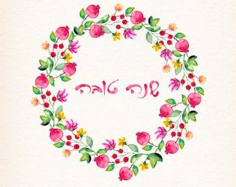 rosh shana, Hebrew Rosh Hashanah, Hebrew Shana Tova, Happy new year, Pomegranate cards, Jewish new year, Shana Tova printable, hebrow