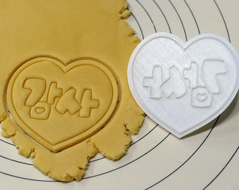 Thank you in Korean Cookie Cutter and Stamp