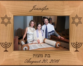 Personalized Bat Mitzvah Gift Custom Engraved In Hebrew And English. Alder Wood Picture Photo Frame - 4 Frame Sizes Available