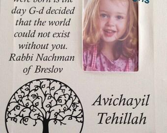 Day You Were Born Jewish Baby Gift