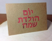 Happy Birthday in Hebrew kraft paper cut out card