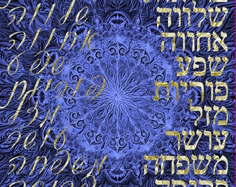 Hebrew  blessing words on mandala-healing symbol-digital print on a high quality paper-express mail