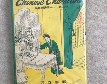 Vintage Book, Vintage Chinese Book, Chinese Book, Chinese Characters, Chinese Reference Book, Foreign Language Book, Reference Book, Symbols