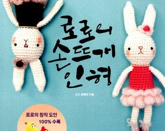 Amigurumi by Lolo - Korean craft book