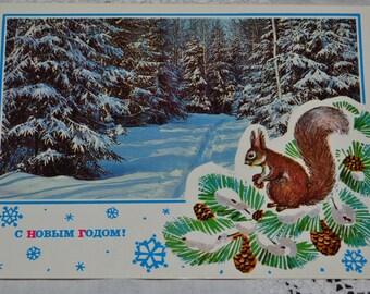 Vintage Russian Christmas postcard, Unused postcard, Squirrel, Winter scene, Russian Christmas postcard, Soviet 1970s postcard