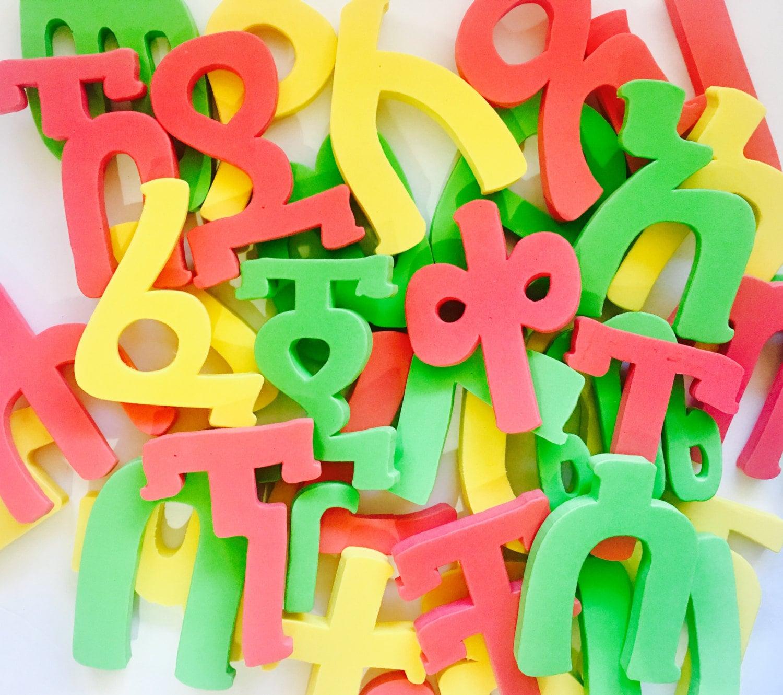 Foam Geez Fidel Amharic Tigrinya Bath Letters