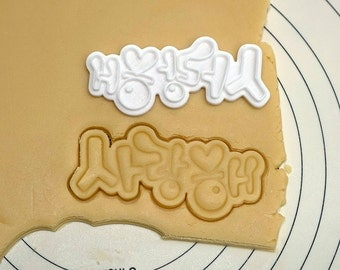 I Love You in Korean Cookie Cutter and Stamp