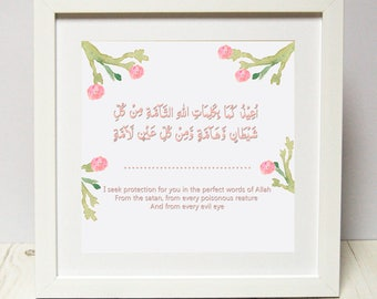 Dua for protection (Downloadable Print)