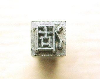 Vintage Japanese Kanji Stamp - Metal Stamp - Chinese Character - Vintage Stamp - Vintage Typewriter Key - Dried Up Dry Tired Showa Period