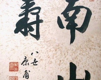 Calligraphy - Long Life - Celebration - Calligraphy in Kanji Characters - Vintage Calligraphy - Japanese Calligraphy