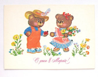International Women's Day, Unused Postcard, Eight of March, March 8, Two Bears, Soviet Vintage Postcard, USSR, Print, 1984, 1980s, 80s