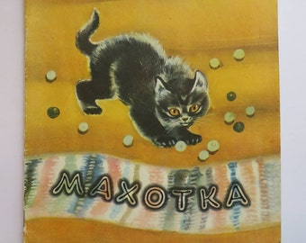 "Soviet vintage children's book ""Mahotka"". Russian vintage. Soviet writers. Russian illustrations. Rare old books USSR illustrated book 1980s"