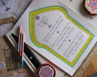 Hanukkah Prayers-Menorah Printable-Hanukiah blessing-Healing Art-Festival of Lights-Hanukkah coloring pages-Kids Crafts-INSTANT DOWNLOAD